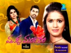 Mudda Mandaram Serial – E1015- 23rd Feb