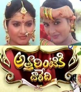 Atharintiki Daredi Daily Serial – E1031 – 24th Feb