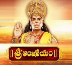 Sri Anjaneyam Telugu Serial – E495 – 23rd Feb