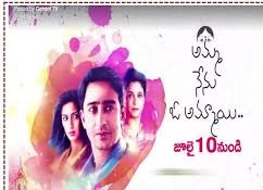 Amma Nenu O Ammayi Daily Serial – E179 – 22nd Feb
