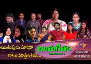 Ruthugeetham (Ruthuragaalu 2) Daily Serial – 24th Feb