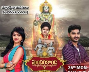 Sundarakanda Daily Serial – E112 – 21st Feb