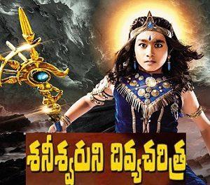 Shaneeshwaruni Divya Charitra – E168 – 21st Feb