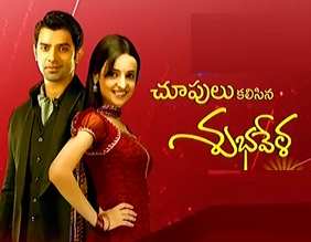 Chupulu Kalisina Shubhavela Daily Serial – E116 – 22nd Feb