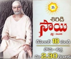Shiridi Sai Telugu Daily Serial – E49 – 23rd Feb
