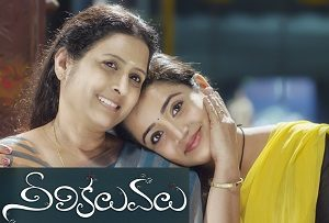 Neeli Kaluvalu Daily Serial – E38 – 21st Feb