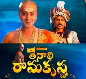 Tenali RamaKrishna Daily Serial – E35-23rd Feb