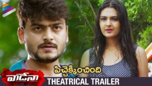 Vadena Movie Theatrical Trailer