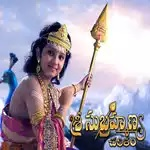 Sri Subhramanyacharitham Daily Serial – E9- 22nd Feb