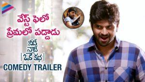 Needi Naadi Oke Katha Latest Comedy Trailer